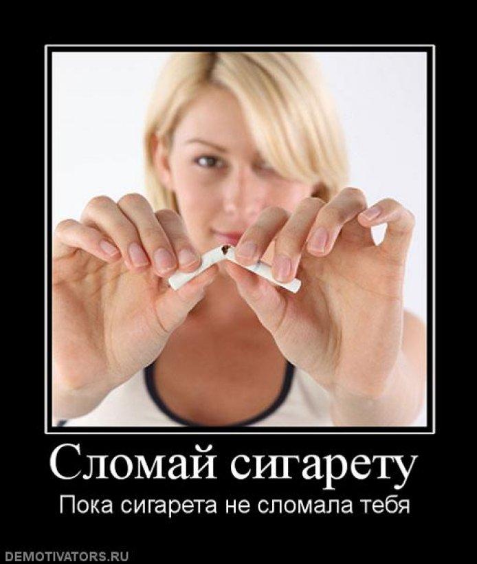 Бросить курить Челябинск